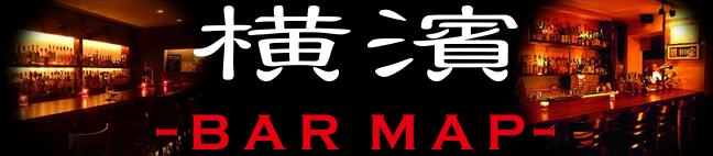 横濱BARマップ